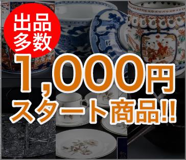 1000円スタートこちら